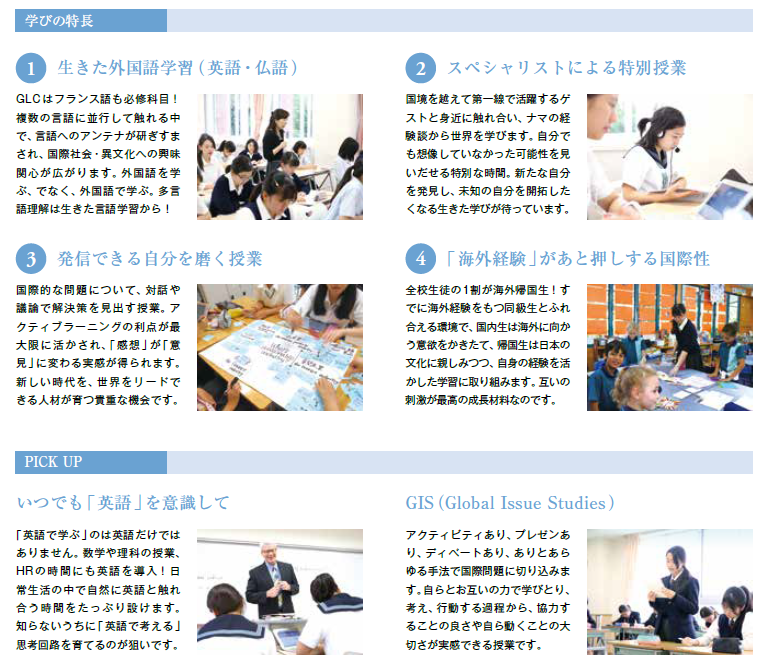 大妻中野中学校 高等学校 海外帰国生サイト